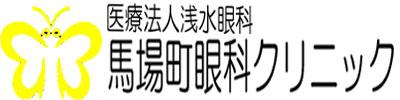 青森県八戸市の眼科 医療法人浅水眼科 馬場町眼科クリニック